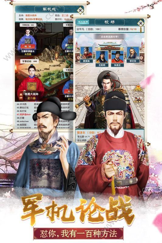 大明王爷官方网站下载正版游戏图2: