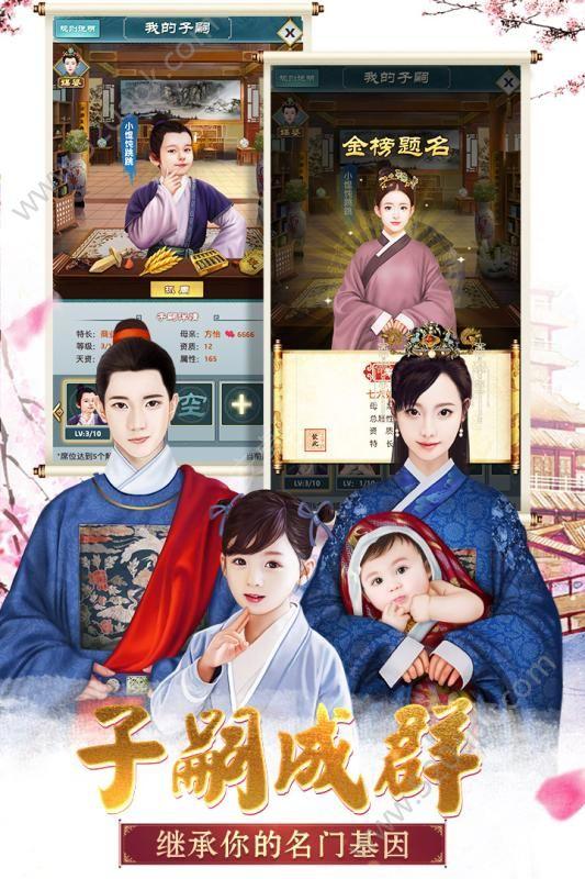 大明王爷官方网站下载正版游戏图3: