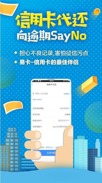 国美易卡app官方手机版下载图片1
