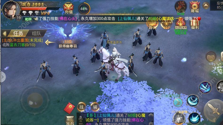 一剑东来必赢亚洲56.net官方网站下载最新版图片1