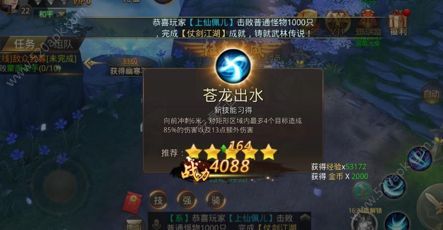 一剑东来必赢亚洲56.net官方网站下载最新版  v1.1.6.1图2