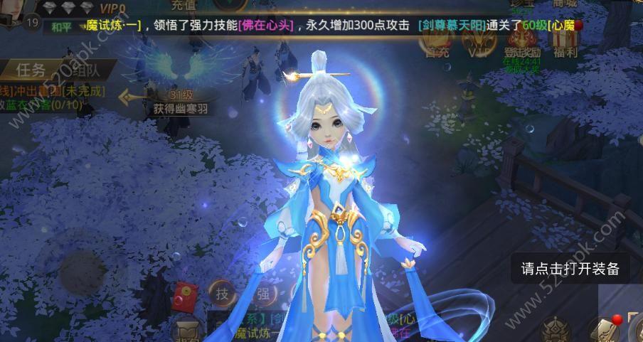 一剑东来必赢亚洲56.net官方网站下载最新版图片2