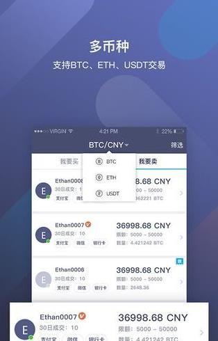 火币OTC安卓版app下载图片1