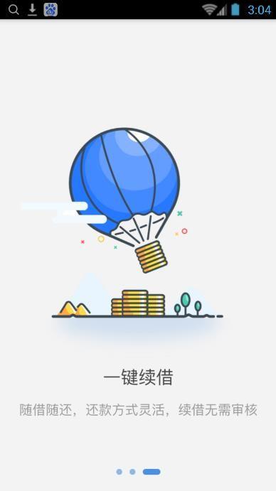 速盈钱包app官方手机版下载  v2.0.3图1