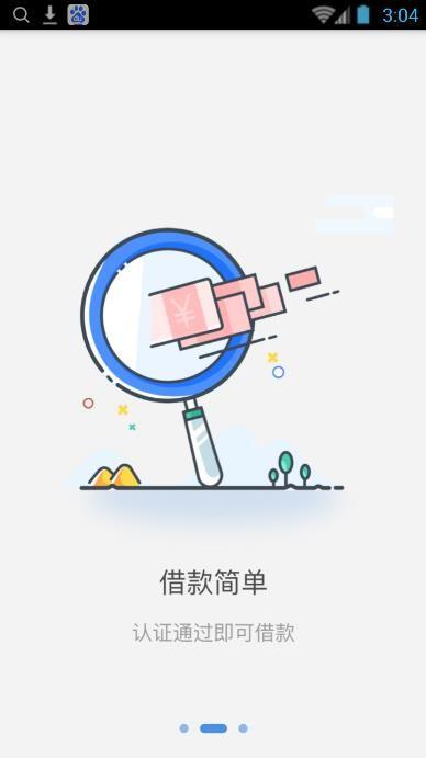 速盈钱包app官方手机版下载图2: