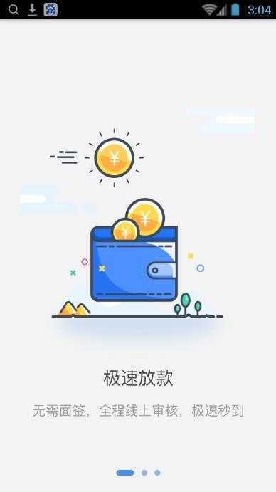 速盈钱包app官方手机版下载图3: