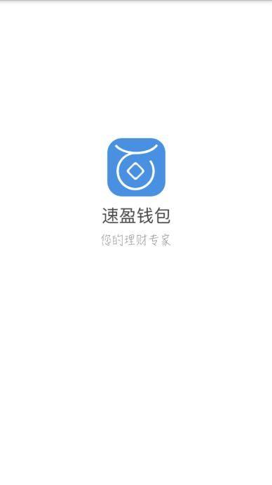 速盈钱包app官方手机版下载图片1
