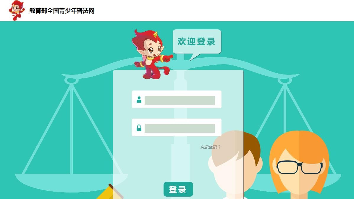 2018教育部全国青少年普法网注册登录入口图片1