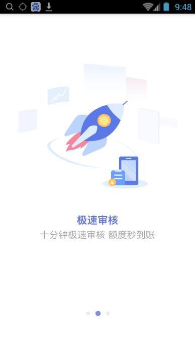 人人快借app官方手机版下载  v1.0.3图2