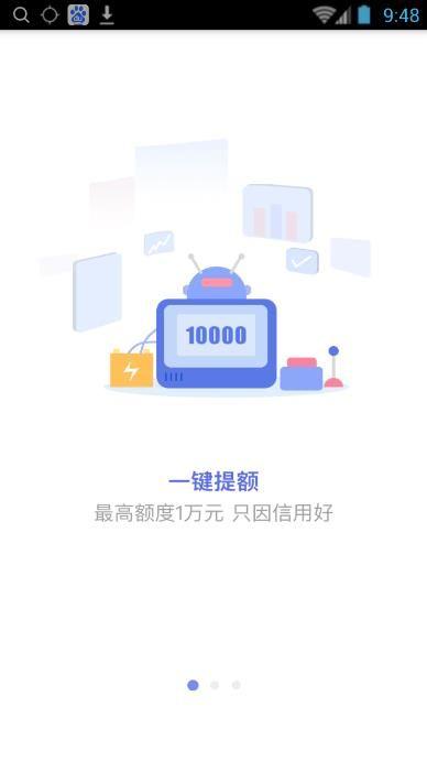 人人快借app官方手机版下载  v1.0.3图3