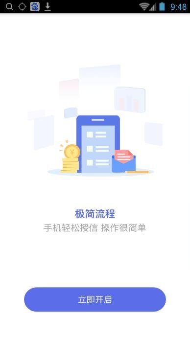 人人快借app官方手机版下载  v1.0.3图1
