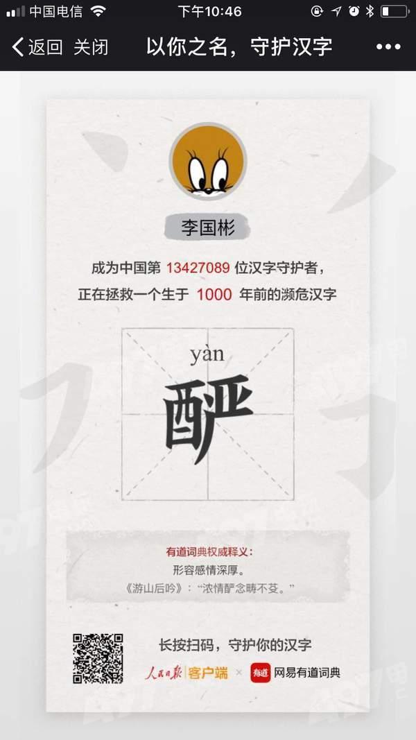 以你之名守护汉字在哪里下载?以你之名守护汉字活动链接分享[多图]