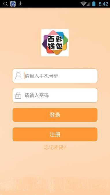 百彩钱包app官方手机版下载  v1.0.0图2