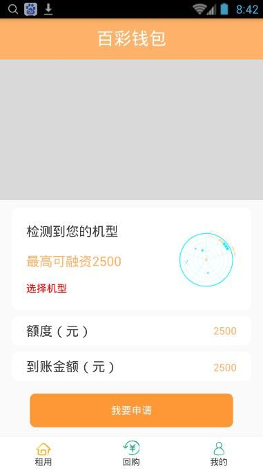 百彩钱包app官方手机版下载图3: