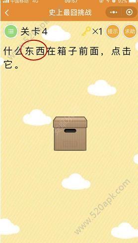 微信史上最�逄粽酵暾�版游戏安卓官方手机版图1: