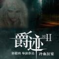腾讯爵迹2冷血狂宴官网版