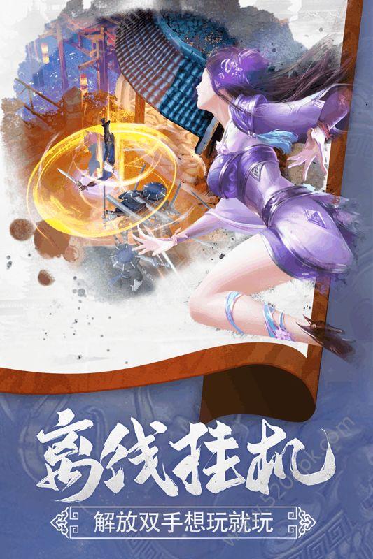 莽荒纪HD官方网站下载正版游戏  v1.0图1