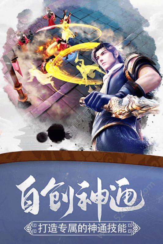 莽荒纪HD官方网站下载正版游戏  v1.0图4