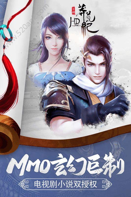 莽荒纪HD官方网站下载正版游戏  v1.0图5