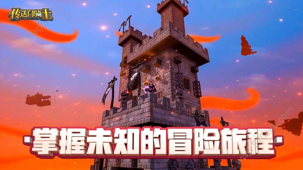 传送门骑士手游官网版下载安装图1: