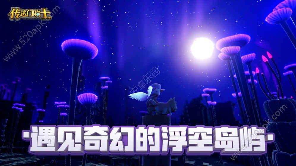 传送门骑士手游官网版下载安装图5: