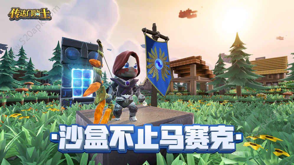 传送门骑士手游官网版下载安装图2: