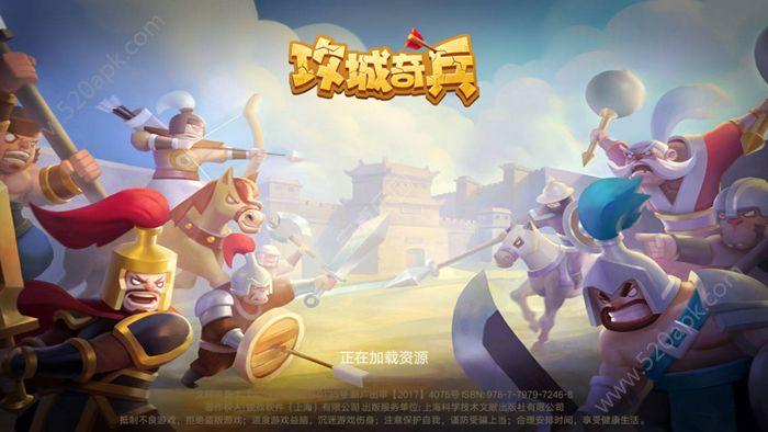 攻城奇兵官方网站下载正版游戏  v1.6图2