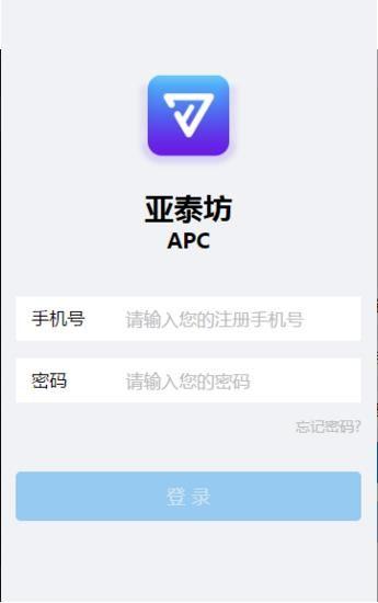 亚泰坊数字货币app软件下载手机版图片1