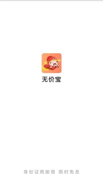 无价宝贷款app下载官方手机版图片1