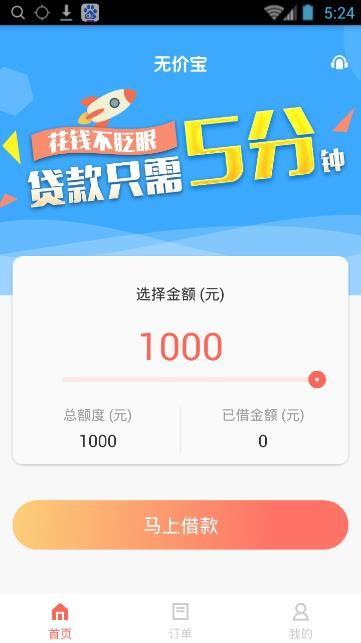 无价宝贷款app下载官方手机版  v1.0.4图2