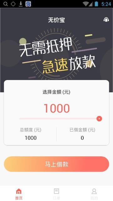 无价宝贷款app下载官方手机版  v1.0.4图3