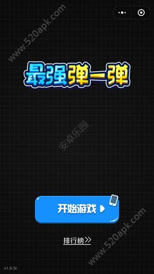 微信最强弹一弹球小必赢亚洲56.net手机必赢亚洲56.net手机版版图2:
