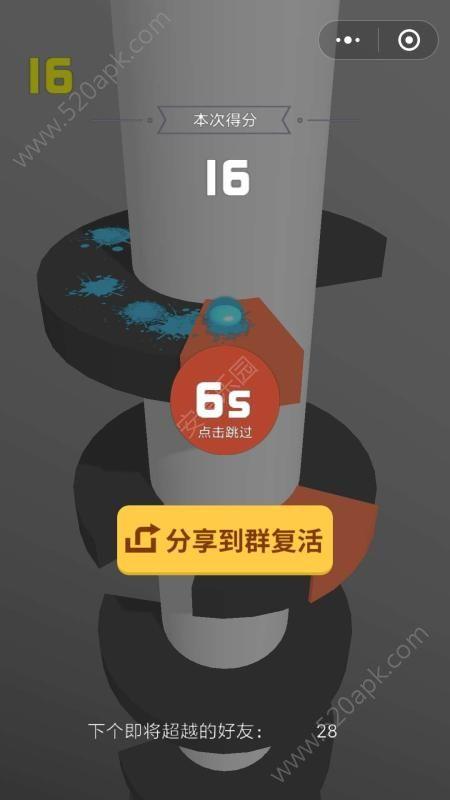 微信欢乐球球无限生命辅助工具修改器图1: