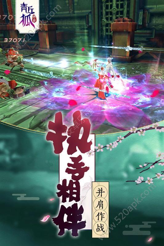 青丘狐传说56net必赢客户端官网版下载地址  v1.7.5图3