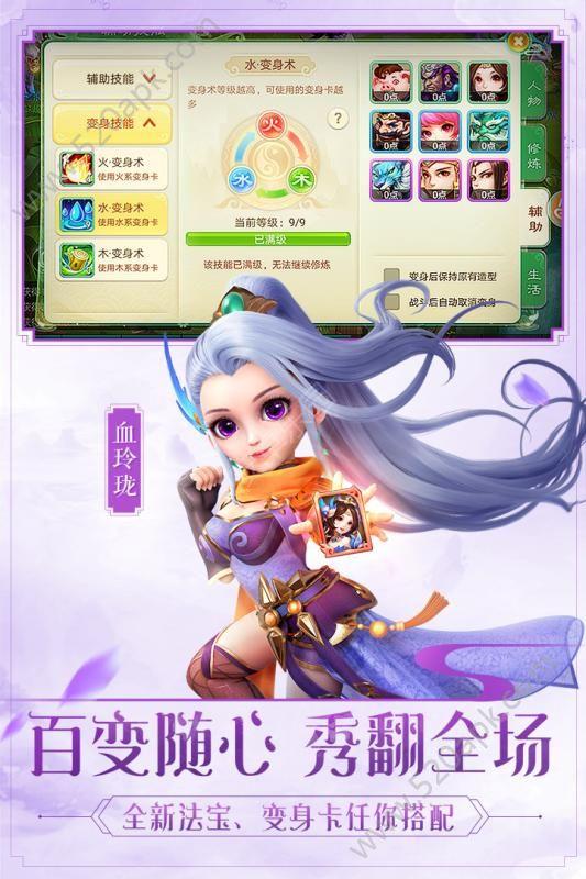 西游女儿国官方网站正版必赢亚洲56.net图4: