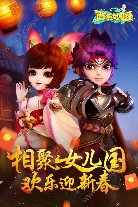 西游女儿国官方网站正版必赢亚洲56.net图5: