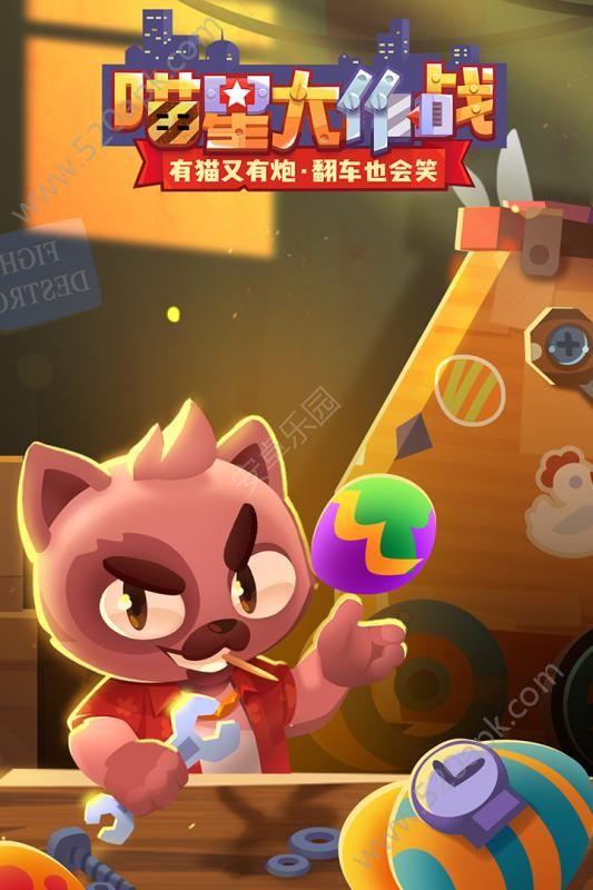 CATS游戏官网版下载安装图1: