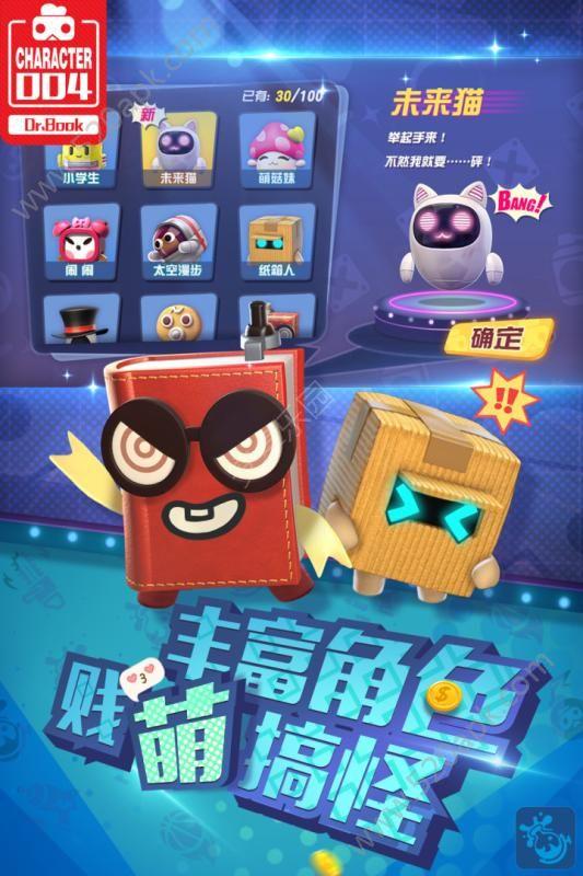 网易玩具大乱斗官方唯一指定网站正版必赢亚洲56.net  v1.39.1图1