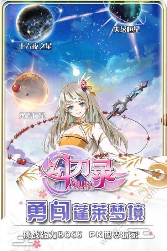 哩咕幻刃录必赢亚洲56.net官方网站下载最新版图2: