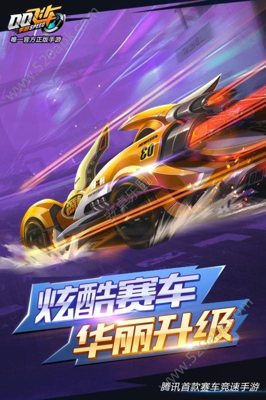腾讯QQ飞车56net必赢客户端官网必赢亚洲56.net手机版版图5:
