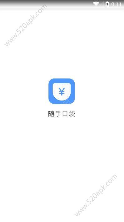 随手口袋软件手机版app下载图4: