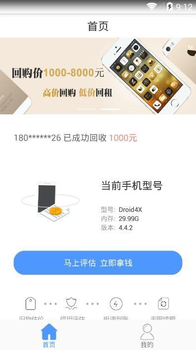随手口袋软件手机版app下载图片1