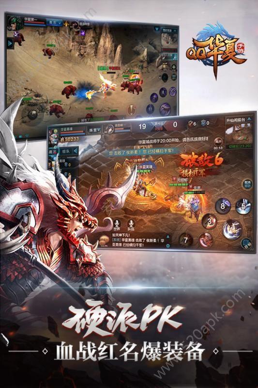 QQ华夏腾讯官方体验服最新版下载安装图3: