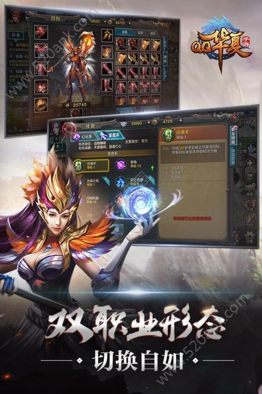 QQ华夏腾讯官方体验服最新版下载安装图4: