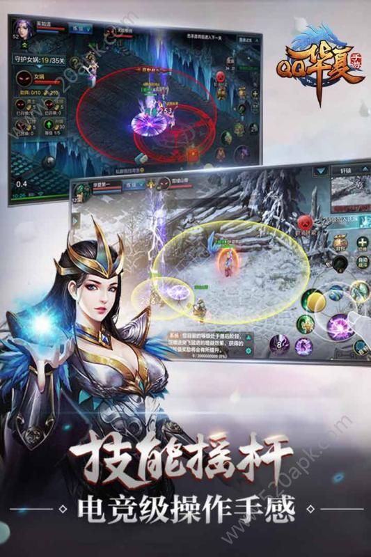 QQ华夏腾讯官方体验服最新版下载安装图1: