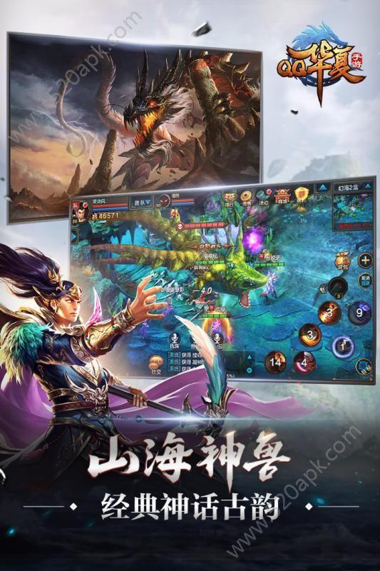 QQ华夏腾讯官方体验服最新版下载安装图5: