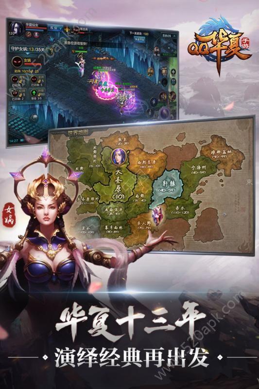 QQ华夏腾讯官方体验服最新版下载安装图2: