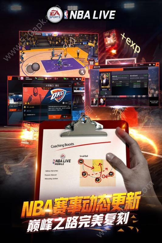 EA出品NBALIVE官方唯一指定网站正版游戏图3: