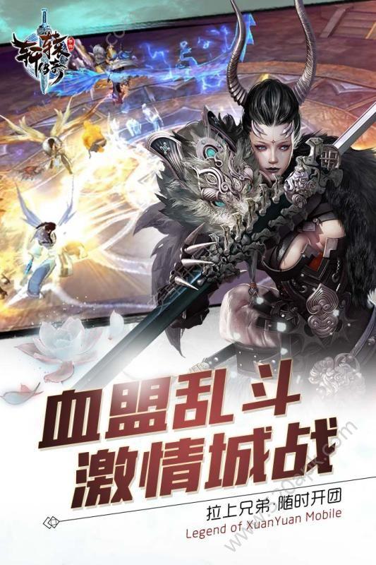 腾讯轩辕传奇手游官网安卓版  v1.0.557.10图3