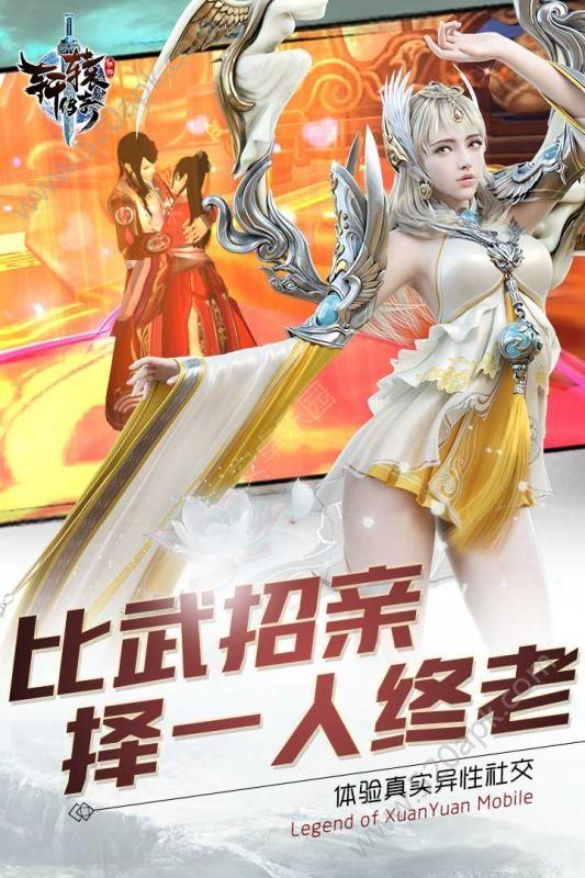 腾讯轩辕传奇手游官网安卓版  v1.0.557.10图5